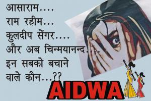 AIDWA Condemns the arrest of the rape survivor in the Chinmayananda Case
