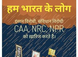 IDWA calls upon all its units to actively mobilise and jointly participate in the protests against NRC and CAA